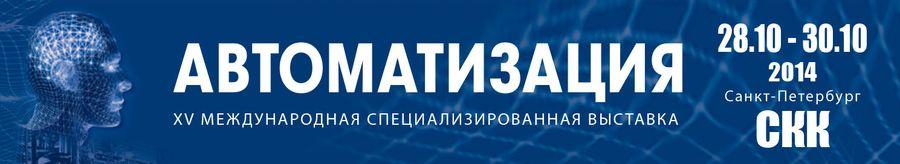 15-я Международная специализированная выставка АВТОМАТИЗАЦИЯ 2014