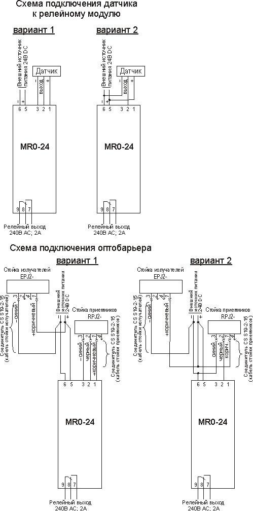 Схема подключения MR0-24