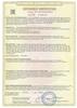 Сертификат соответствия на аварийные тросовые выключатели