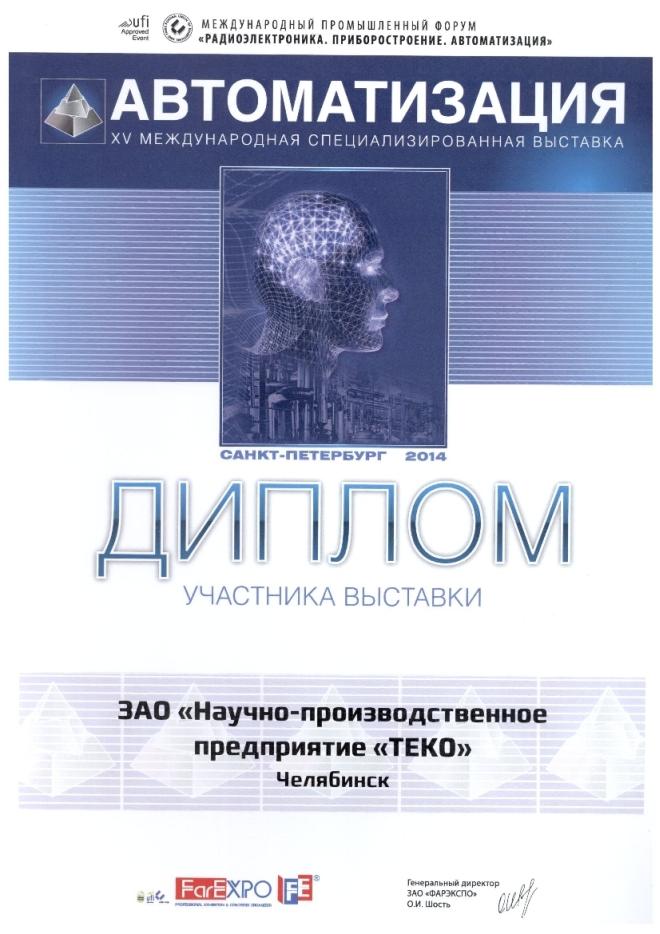 """Диплом участника выставки """"Автоматизация-2014"""""""