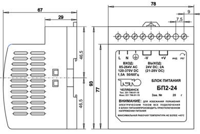 Блоки питания БП предназначены для питания бесконтактных выключателей