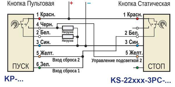 Пример соединения пультовой и статической кнопок
